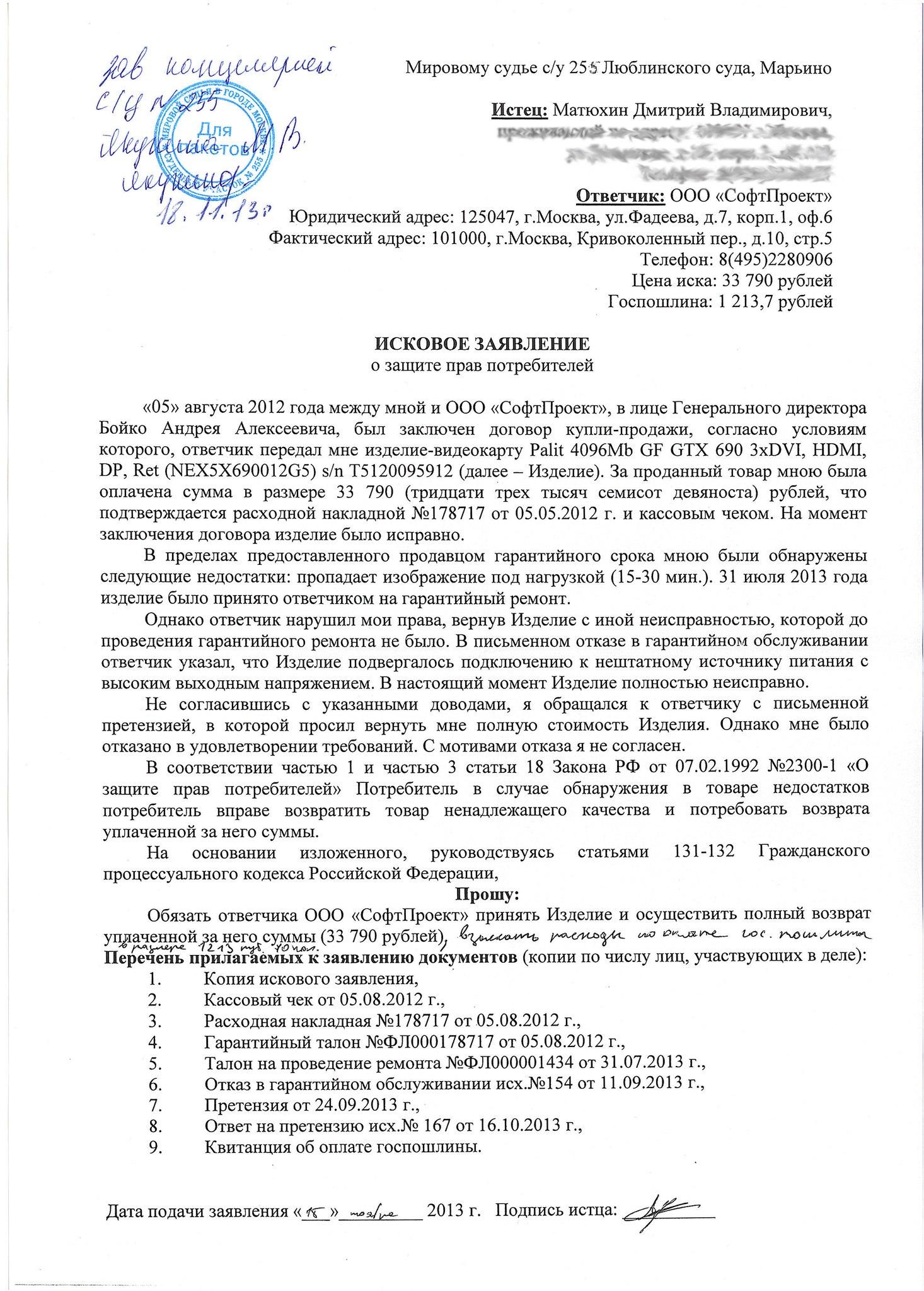 образец заявления в суд на условно досрочное освобождение на украине