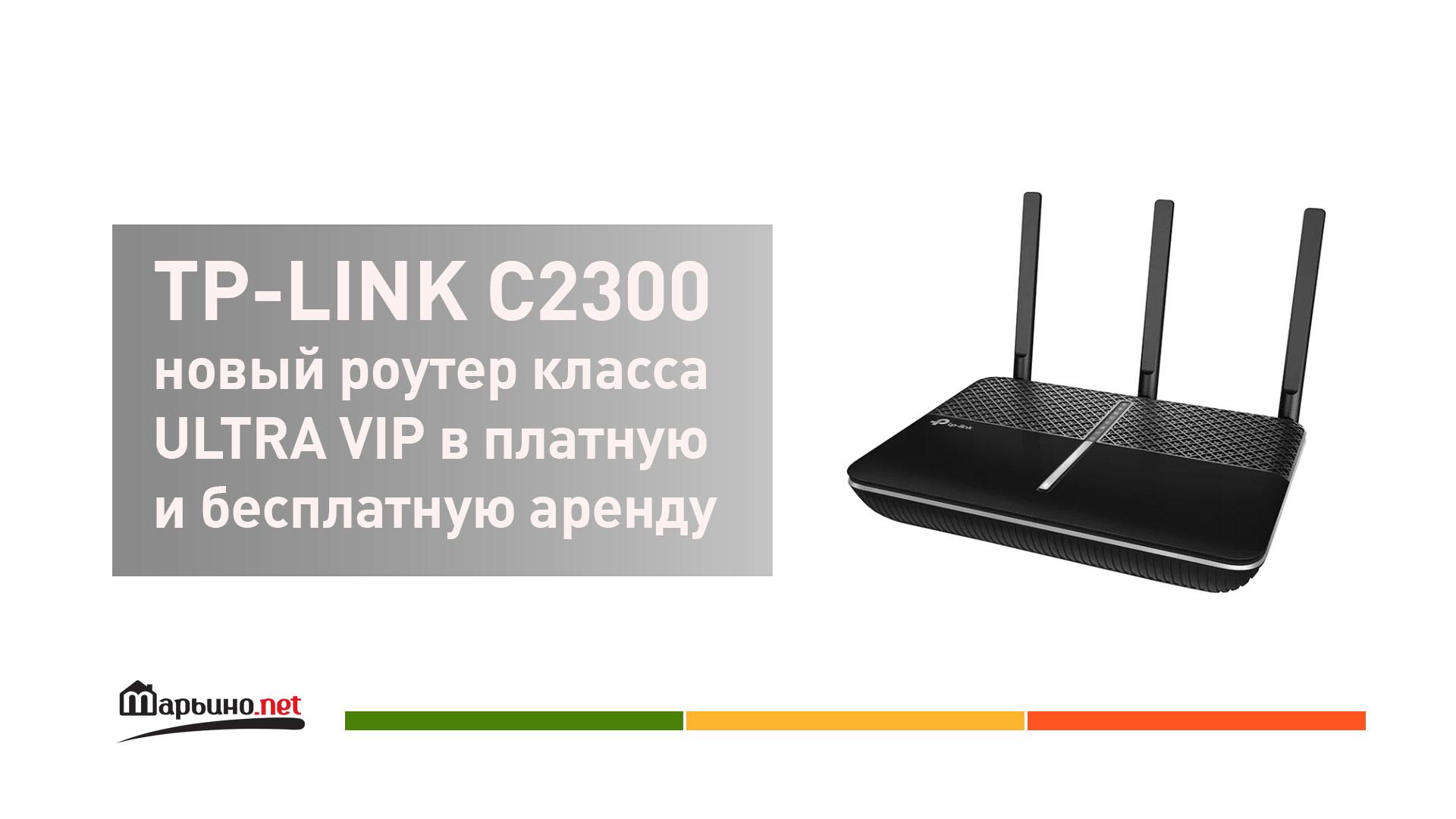 tp-link arher c2300