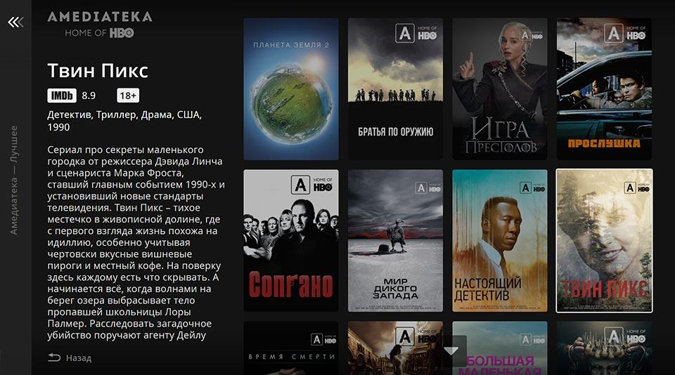 Игра Престолов, Сопрано, Настоящий детектив, Твин Пикс и другие сериалы в кинотеатре Амедиатека