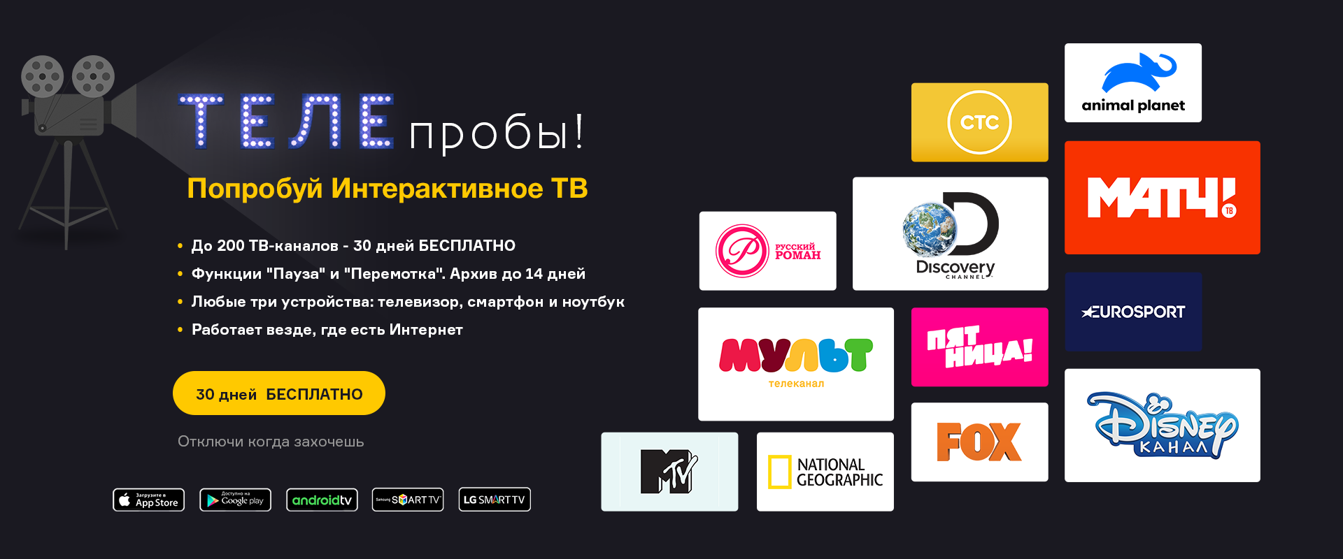Смотрёшка - 200 каналов бесплатно на 30 дней