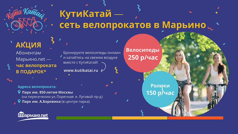 Час велопроката - в подарок!