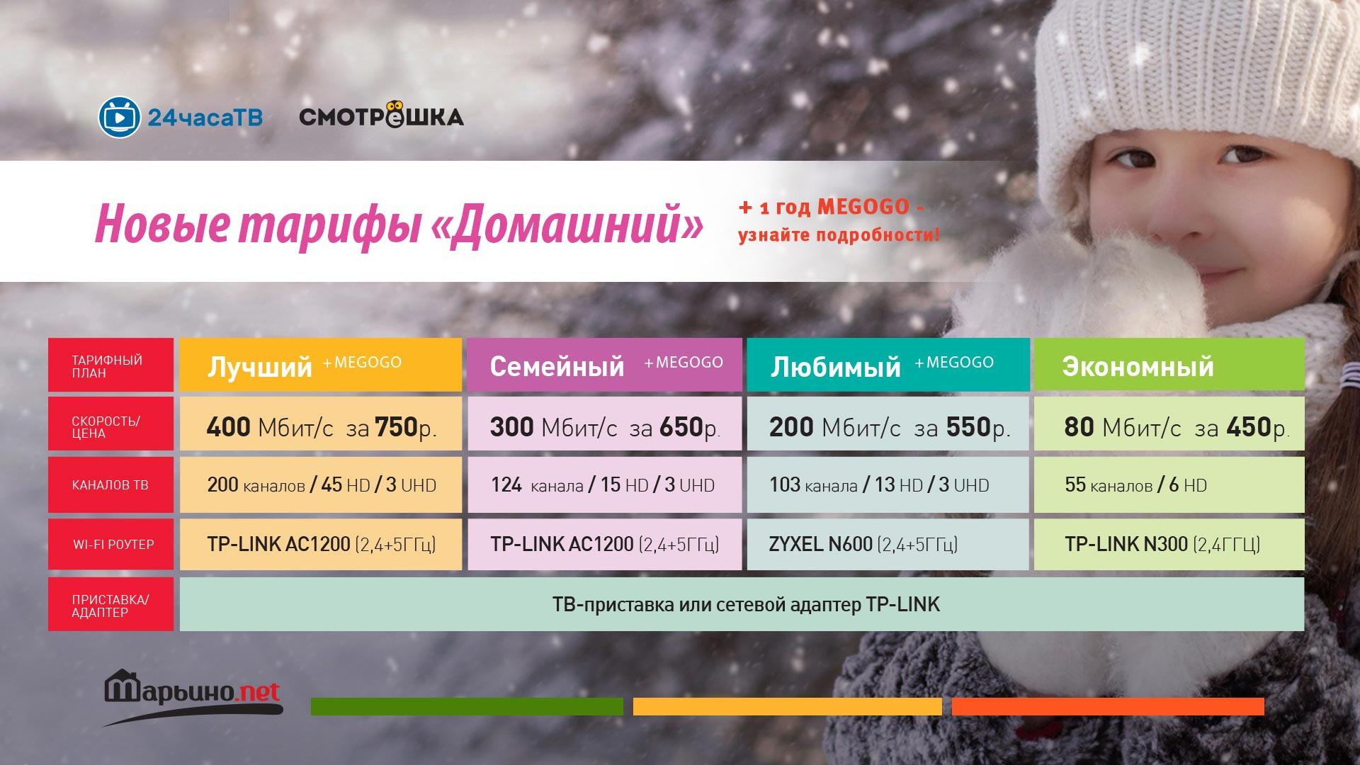"""Новые тарифы """"Домашний"""""""