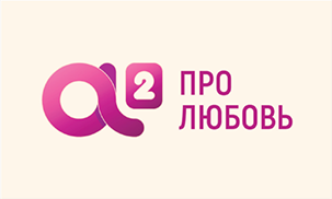 Телеканал Амедиа 2: про любовь